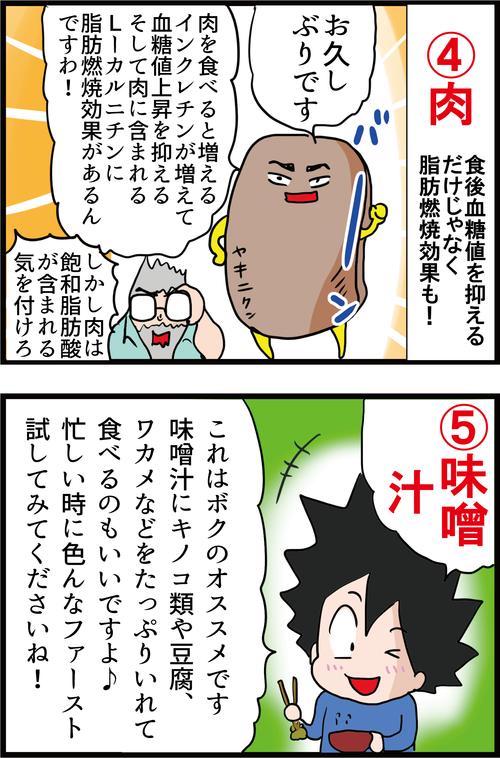 ベジファーストできない時は?!「神食材ファースト」で血糖コントロールやっ!4