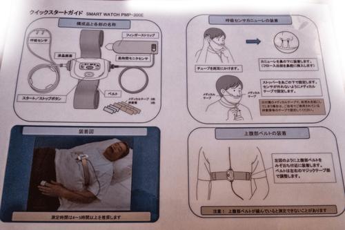睡眠無呼吸症候群検査キット2