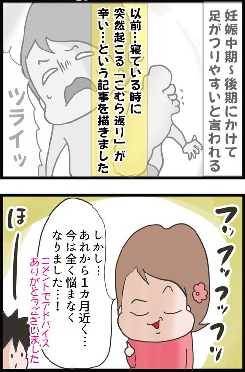 【妊娠7カ月】地味に辛い…!こむら返りの簡単な解消法!(妻の高齢妊娠編㊾)1