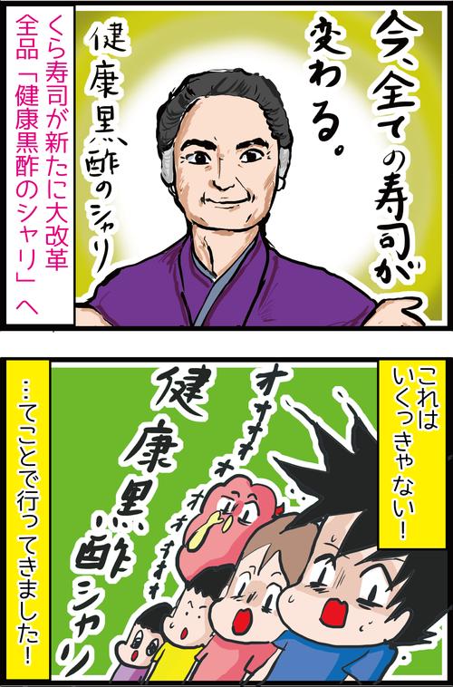 【実験】健康黒酢シャリ寿司を食べて血糖値を測定した結果…1