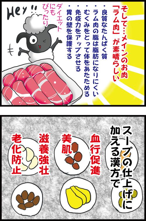 【医食同源】糖尿病夫がハマる健康鍋でシメの麺を食べまくった結果…3