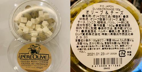 オリーブ&チーズ