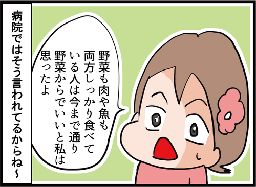 【血糖値と筋肉】野菜ファーストに潜む落とし穴!?5
