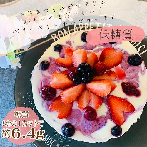 低糖質ベリーチーズケーキ1