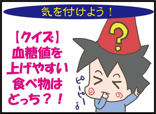 【クイズ】血糖値を上げやすい食べ物はどっち?!1