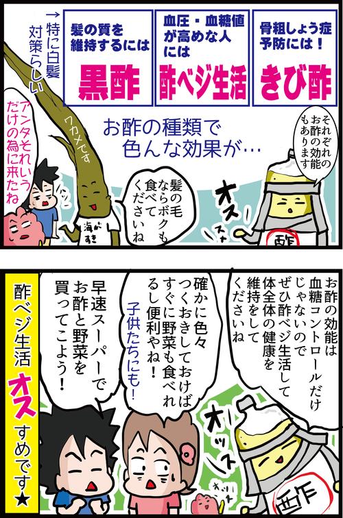 【神食材】血糖コントロールにもおスすめなあの万能食材の効果的な摂り方!!4