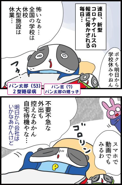 【新型コロナ】「外出控え」で心配な運動不足をどう解消する…!?1