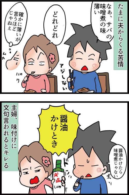 夫が糖尿病になってよかったこと(食事編)2