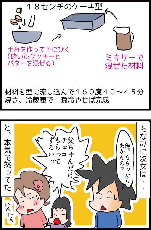 【バレンタイン】長女の素朴な疑問&低糖質チョコケーキを作ってみた!4