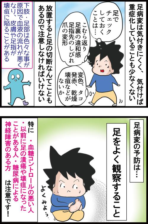 【血糖値】あわや足切断!?森永卓郎さんも危なかった糖尿病足病変の兆候とは…?4