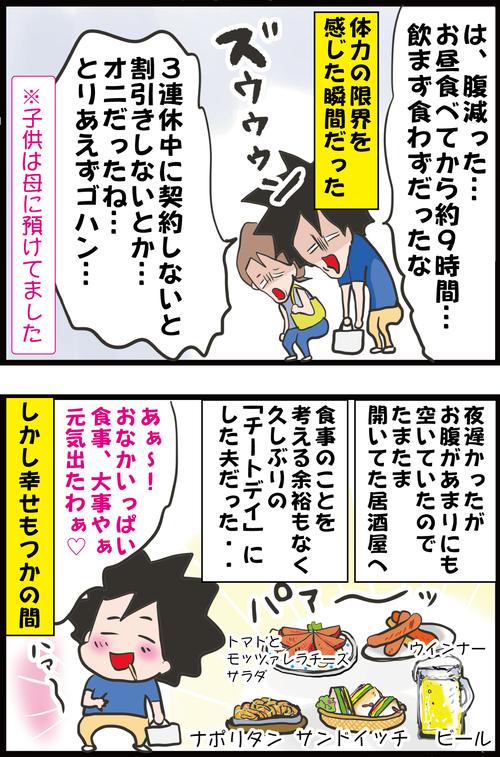 【悲劇】夫、久々のチートデイで血糖値が大爆死してしまう…!3
