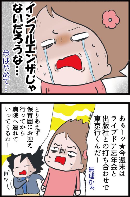 【妊娠3カ月】保育園からの電話…嫌な予感が的中…(妻の高齢妊娠編⑧)2