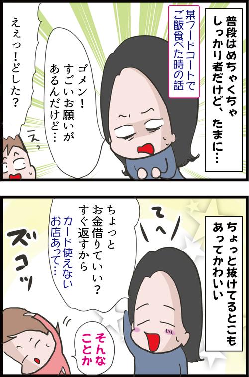 私が尊敬する超低糖質スイーツ・シェアイートの福田怜奈さんはこんな人…!2