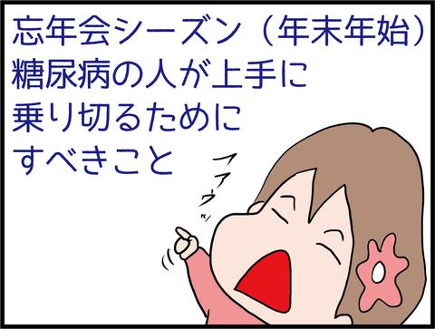 糖尿病の人が忘年会(新年会)シーズンを上手に乗り切る方法!2