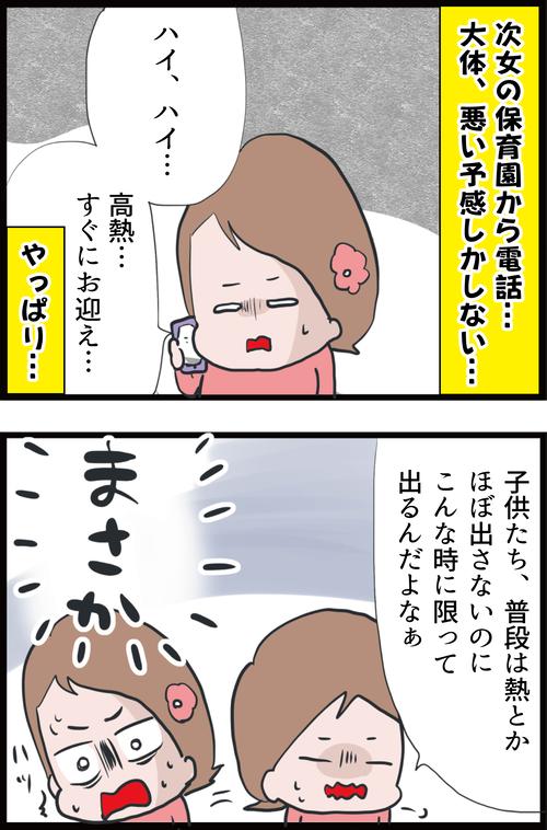 【妊娠3カ月】保育園からの電話…嫌な予感が的中…(妻の高齢妊娠編⑧)1