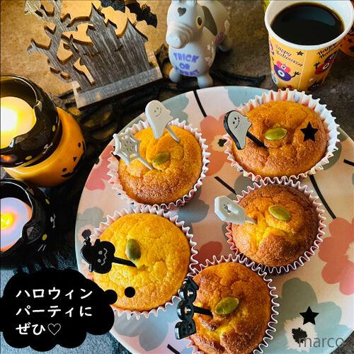 かぼちゃカップケーキ8