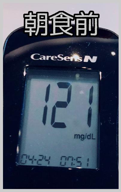 朝食前血糖値