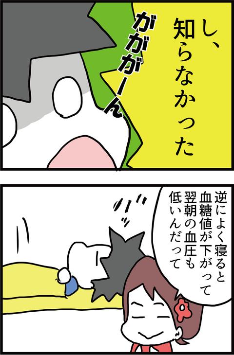 【恐怖】睡眠不足で糖尿病悪化?!2