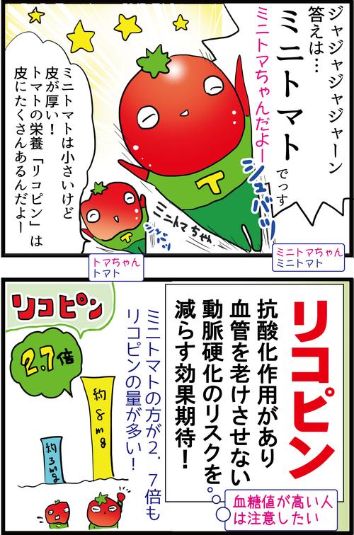 【血糖値】普通のトマトとミニトマト、栄養価が高いのはどっち…?!2