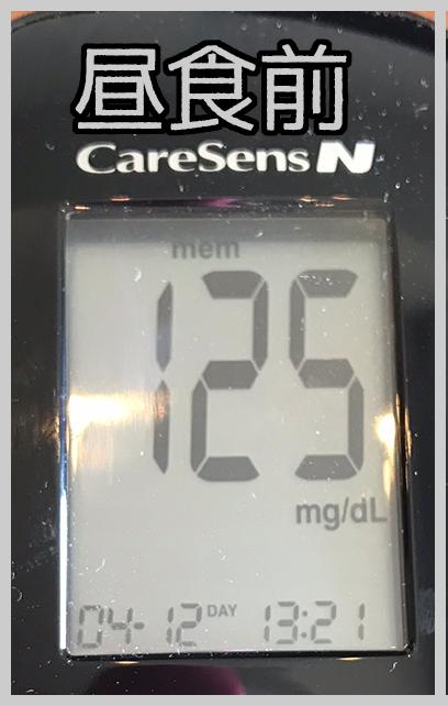 昼食前血糖値