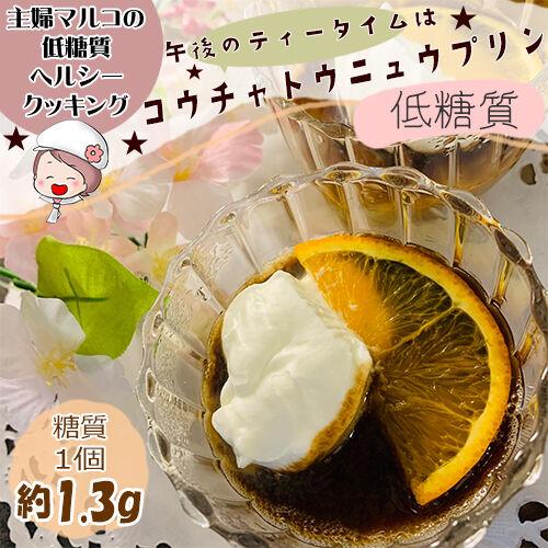 紅茶豆乳プリン1