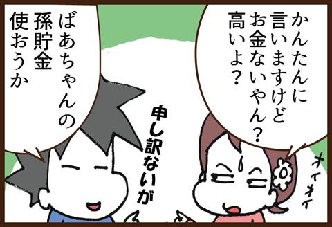 ペンタブ騒動3