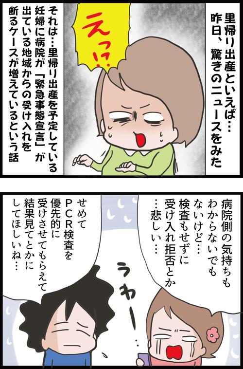 【妊娠7カ月】娘の大きなお腹を見た高齢実母に心境の変化が…(妻の高齢妊娠編㊽)3