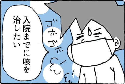 咳を治したい