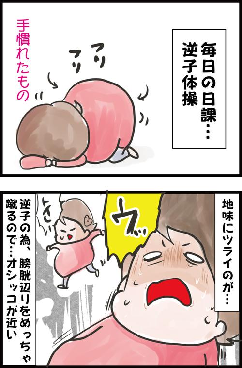 【妊娠8カ月】検診での新型コロナの影響と最近の悩み…(妻の高齢妊娠編52)4