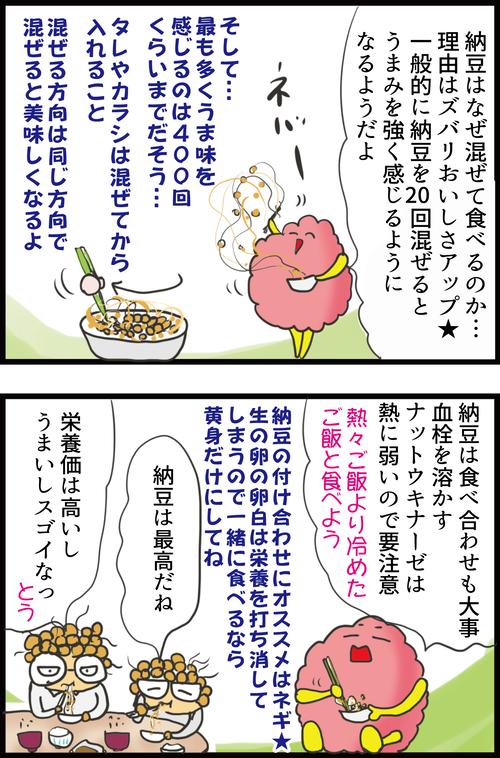【神食材】血液サラサラ免疫力アップ!納豆は何回混ぜるのがベスト…?4