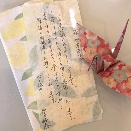 福田様お手紙