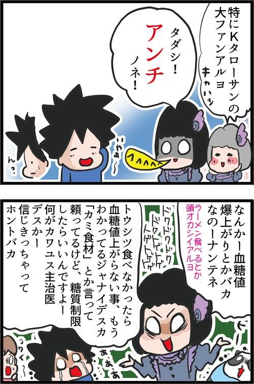 【血糖値】糖尿病夫、最大のライバル現る…!?2