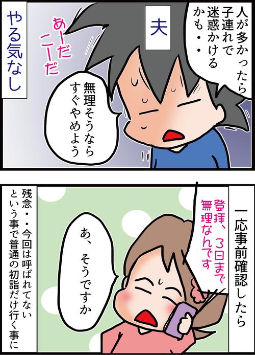 【初詣】パワースポット 奈良大神神社でまたまた不思議(?)体験!(その1)2