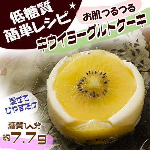 キウイヨーグルトケーキ1