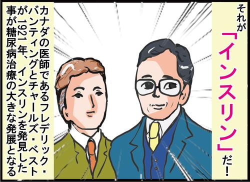 【血糖値との戦い】日本で最初に糖尿病になった人って誰?!4