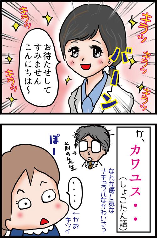 2カ月に1回の糖尿病検診(その2)~カワユス女医にデレデレ夫~2