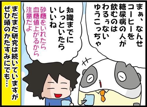 【血糖値】コーヒーが糖尿病と深い関係を持つあの「ガン」を予防する…?!4-2