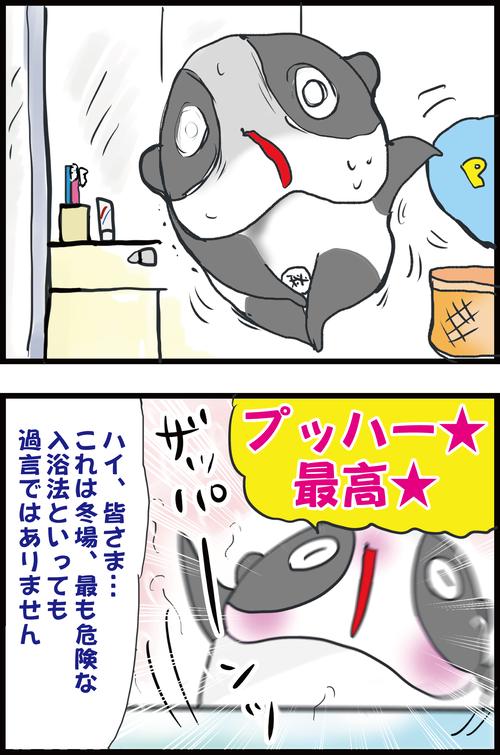 冬に風呂場で起こる突然死!最も危険な入り方をご覧ください…3