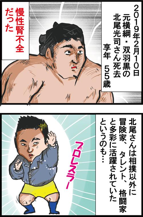 【血糖値】糖尿病だった「元横綱・双羽黒」こと北尾光司さんの壮絶な最期…1