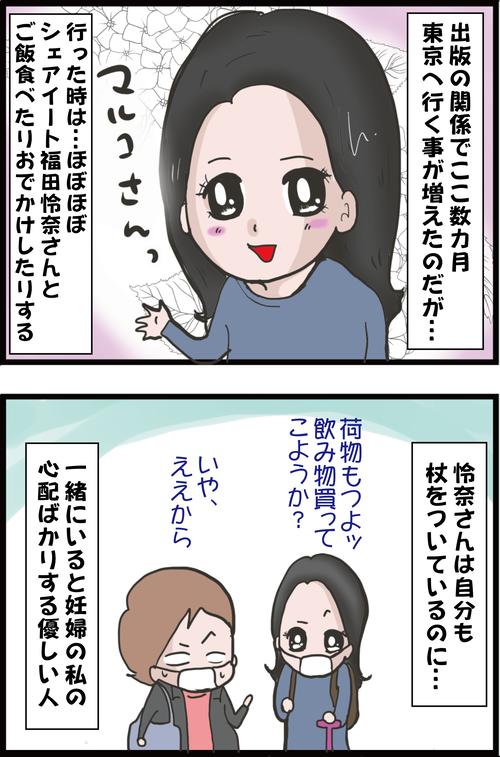 私が尊敬する超低糖質スイーツ・シェアイートの福田怜奈さんはこんな人…!1