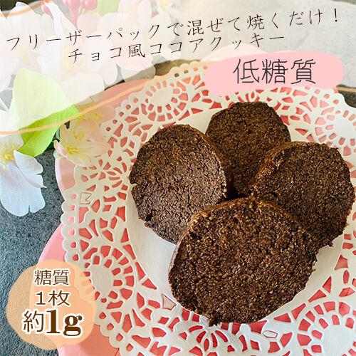 チョコ風ココアクッキー1