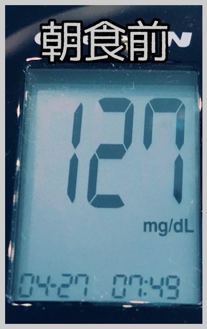 朝食前後血糖値