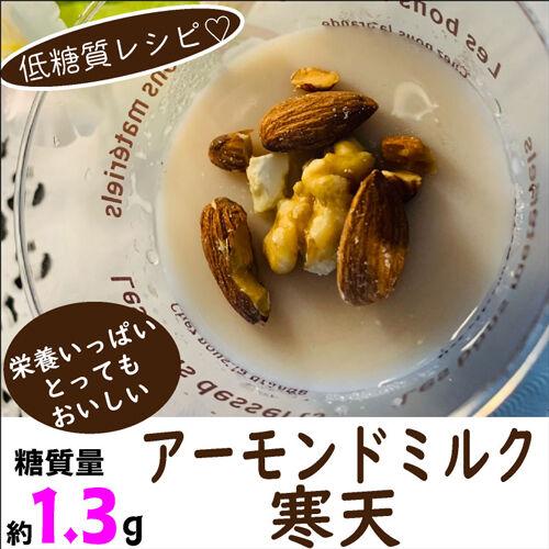 アーモンドミルク寒天1