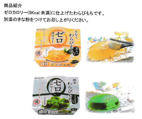 遠藤製餡-ゼロカロリーきなこ、抹茶わらびもち125グラム