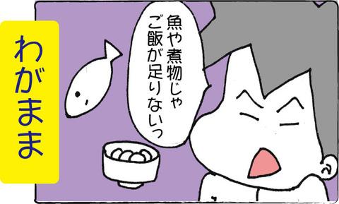 煮物や魚嫌い