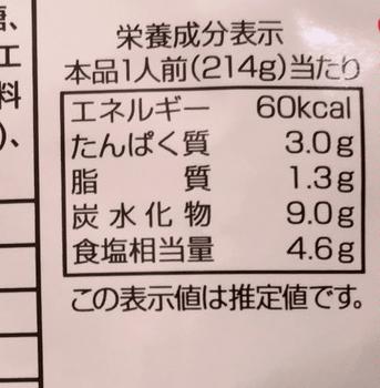鍋の素成分