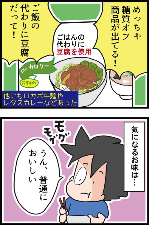 【血糖値対策】低糖質ブーム!ロカボの波が牛丼にまで…!?3