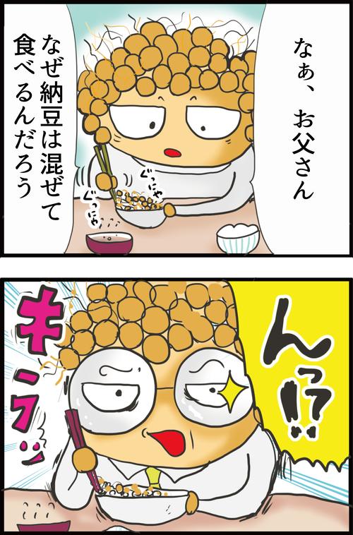 【神食材】血液サラサラ免疫力アップ!納豆は何回混ぜるのがベスト…?2