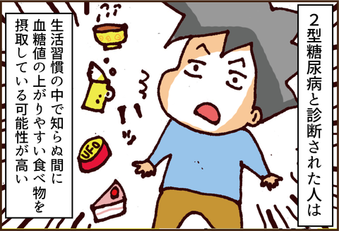 ズバリ血糖値を下げる食材ってなんだ?!1