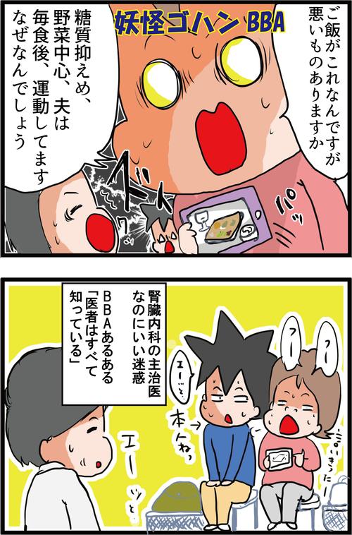 【血糖値】夫婦を襲った謎の血糖値スパイク!!?(その2)2
